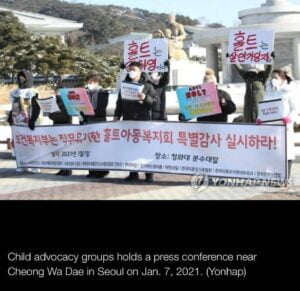 Adoption agency takes heat in abuse death case, by Jaeyeon.woo@yna.co.kr Yonhap News Agency